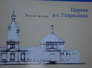 Архангело-Гавриловский храм, с. Гавриловка
