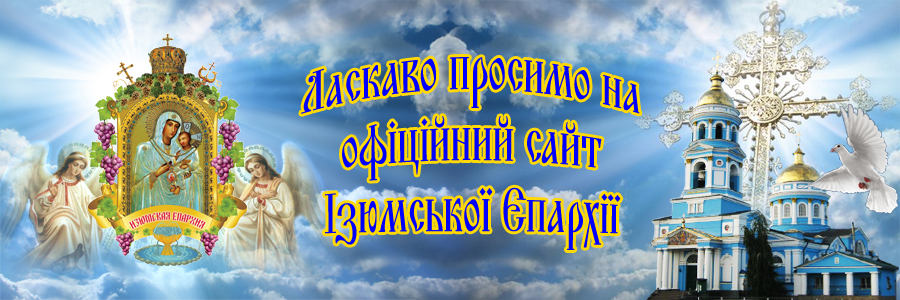 Ізюмська єпархія - Офіційний сайт