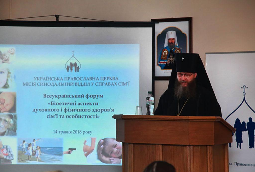 Представник Ізюмської єпархії взяв участь в Всеукраїнському форумі з питань біоетики