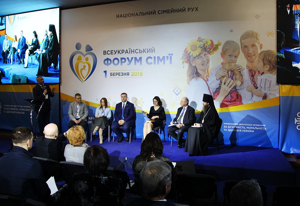 Представник Ізюмської єпархії взяв участь у Всеукраїнському форумі сім'ї