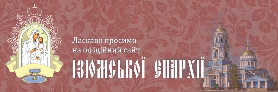 Изюмская епархия - Официальный сайт
