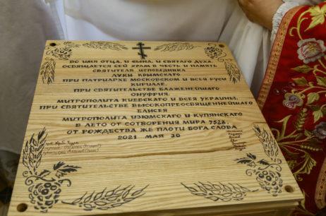 Освячення храму в Ізюмській ЦМЛ Піщанської Божої Матері
